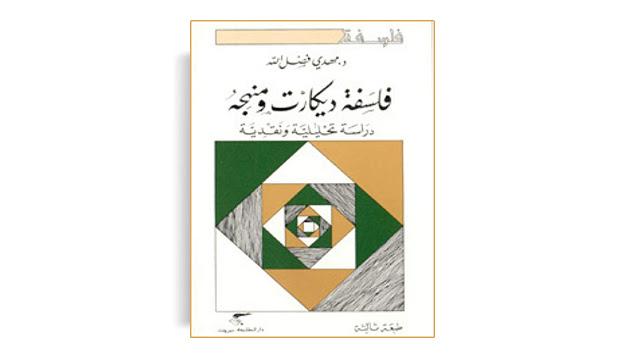 تحميل كتاب فلسفة ديكارت ومنهجه pdf