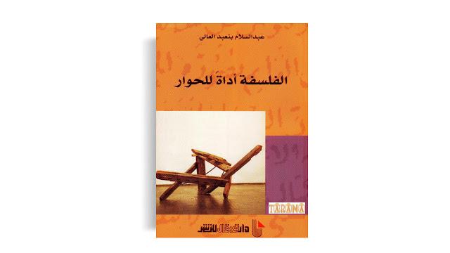 تحميل كتاب عزاءات فلسفية