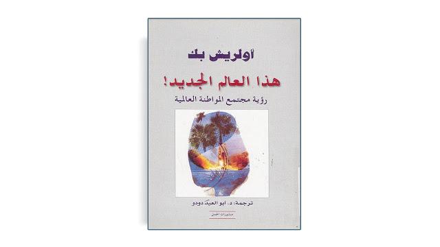 تحميل كتاب مجتمع البيظان pdf