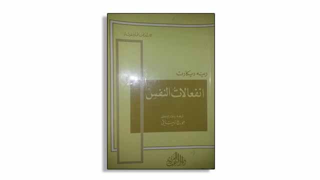 كتاب مبادئ علم النفس pdf