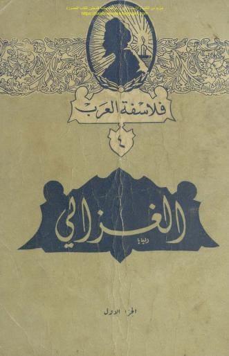 كتاب تمهيد لتاريخ الفلسفة الاسلامية pdf